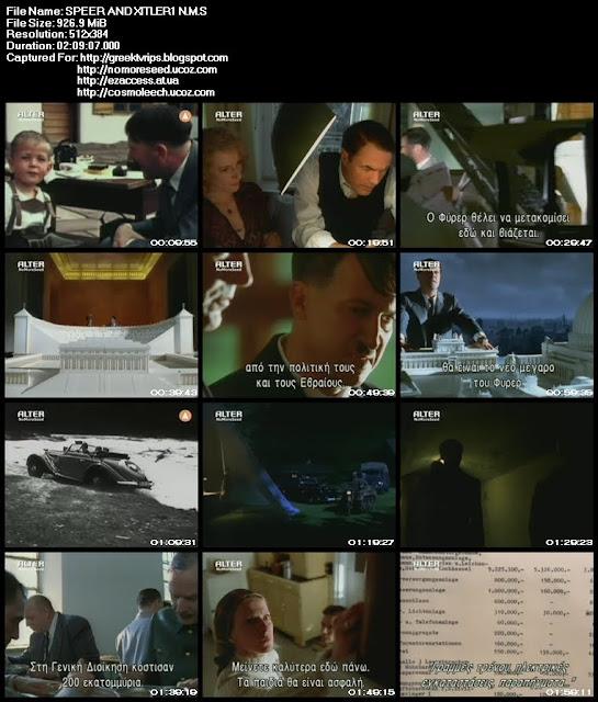 ΣΠΕΕΡ ΚΑΙ ΧΙΤΛΕΡ Ο  ΑΡΧΙΤΕΚΤΟΝΑΣ ΤΟΥ ΔΙΑΒΟΛΟΥ 1o ΜΕΡΟΣ - Speer & Hitler - The Devil's  Architect 2005 N.M.S. (ALTER)