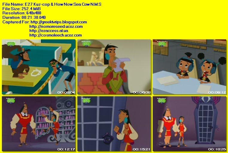 ΕΝΑ ΣΧΟΛΕΙΟ ΓΙΑ ΤΟΝ ΑΥΤΟΚΡΑΤΟΡΑ - THE EMPEROR'S NEW SCHOOL -  S02E27 - Kuz-Cop & How Now Sea Cow N.M.S. (ΕΤ1)