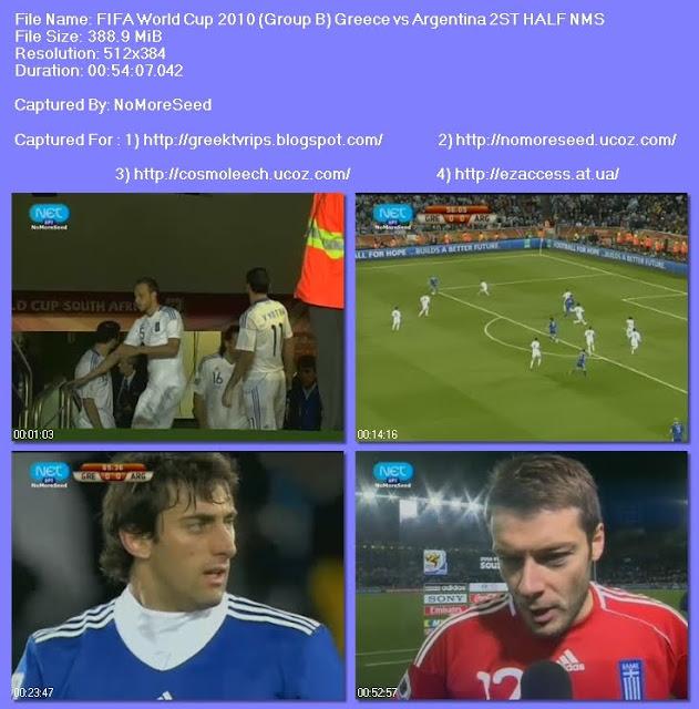 FIFA World Cup 2010 (Group B) Greece vs Argentina 2ND HALF /  ΜΟΥΝΤΙΑΛ 2010 Ελλάδα - Αργεντινή N.M.S. (NET)