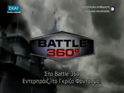 Battle 360 - E06 - ΤΟ ΓΚΡΙΖΟ ΦΑΝΤΑΣΜΑ - THE GREY GHOST  (ΕΝΣΩΜΑΤΩΜΕΝΟΙ ΕΛΛΗΝΙΚΟΙ ΥΠΟΤΙΤΛΟΙ) N.M.S. (SKAI)