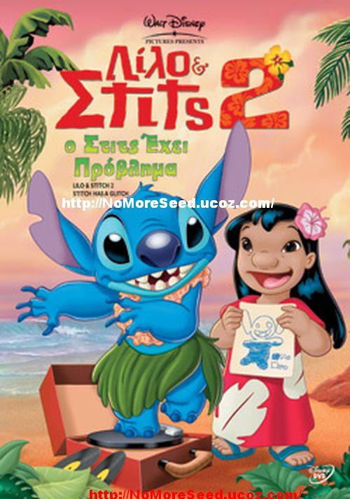 Λίλο & Στιτς 2: Ο Στιτς Έχει  Πρόβλημα - Lilo & Stitch 2: Stitch Has A Glitch 2005