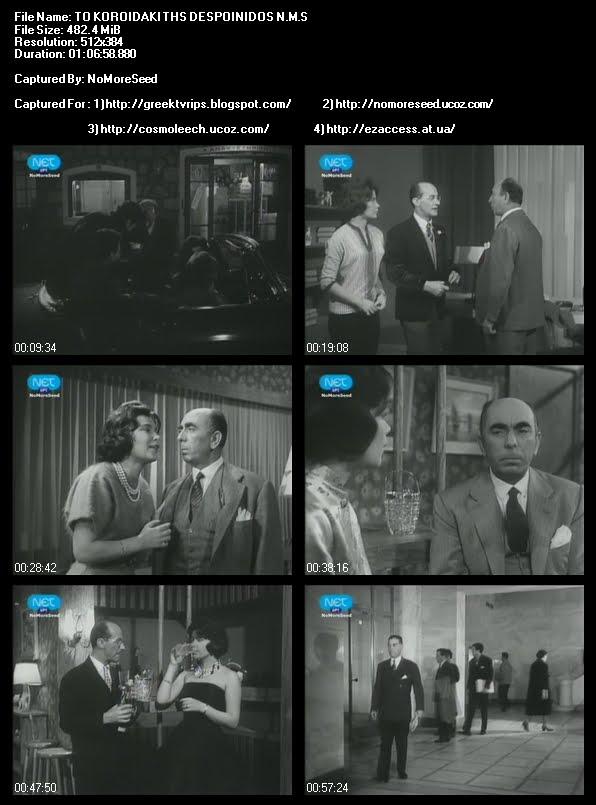 ΤΟ ΚΟΡΟΙΔΑΚΙ ΤΗΣ ΔΕΣΠΟΙΝΙΔΟΣ (1960) N.M.S. (NET)