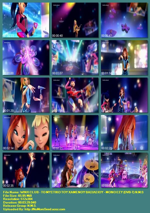 """""""Νέο Τραγούδι"""" WINX CLUB: ΤΟ ΜΥΣΤΙΚΟ ΤΟΥ ΧΑΜΕΝΟΥ ΒΑΣΙΛΕΙΟΥ - """"ΜΟΝΟ ΕΣΥ"""" (DVB-T) N.M.S"""