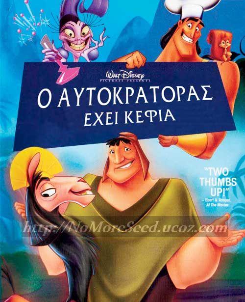 Ο ΑΥΤΟΚΡΑΤΟΡΑΣ ΕΧΕΙ ΚΕΦΙΑ - EMPEROR'S NEW GROOVE 2001