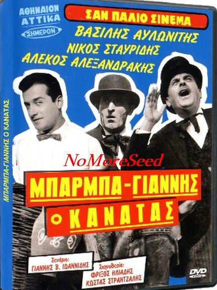 ΜΠΑΡΜΠΑ ΓΙΑΝΝΗΣ Ο ΚΑΝΑΤΑΣ (1957)