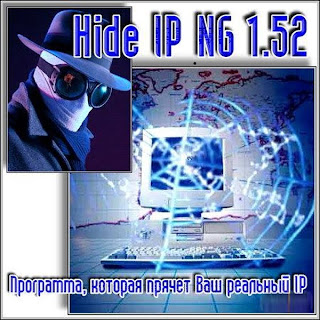 ������ Hide IP NG ������ ��� IP ����� ��� + ������