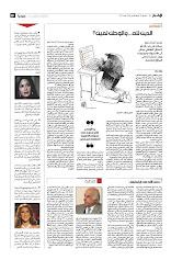 الأغلبية الصامتة بجريدة (الأخبار) اللبنانية...22 يناير 2010.