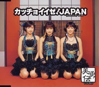 http://2.bp.blogspot.com/_C0qWJ-84wao/Ro8MVzFpHjI/AAAAAAAAAnU/CCZyC7kj4jw/s320/Kacchoiize!+JAPAN.jpeg