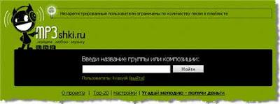 MP3shki-поиск
