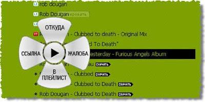 MP3shki-плейер