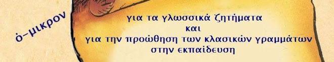 ο-μικρον