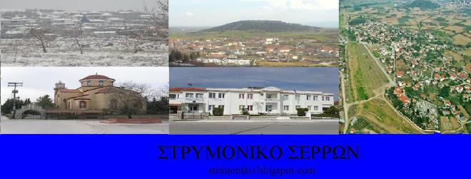 Στρυμονικό (Όρλιακο) Σερρών (Δήμου Ηράκλειας)