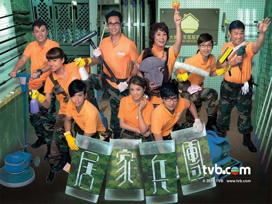 Home Troopers TVB Drama Astro on Demand