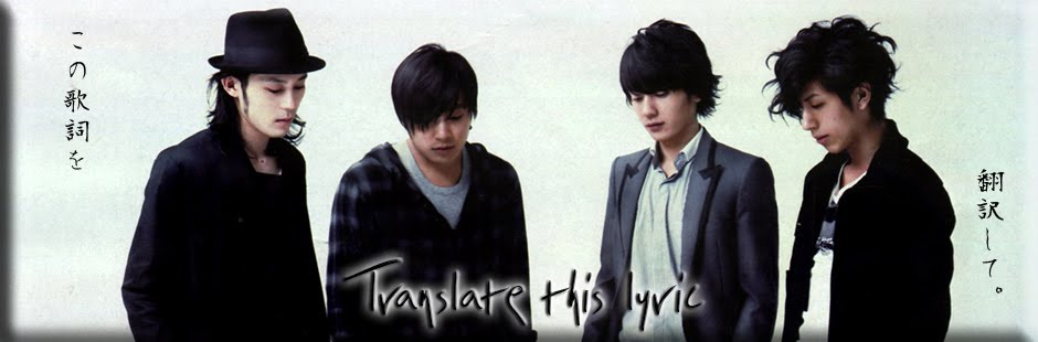 Translate this lyric ~ Traducciones de Jmusic