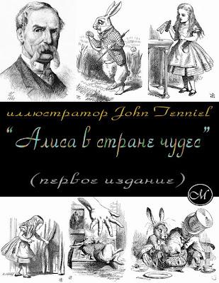 Обложка первого издания Алисы