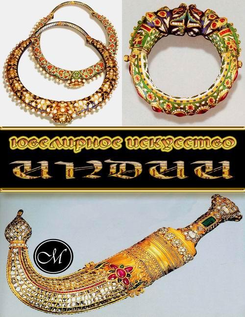 Yuvelirnoye-iskusstvo-Indii