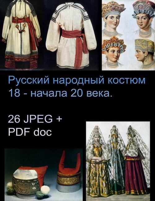 Русский народный костюм 18- начала 20 века
