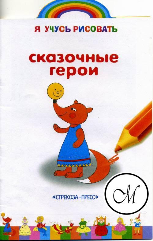 Книжка-раскраска «Сказочные герои»