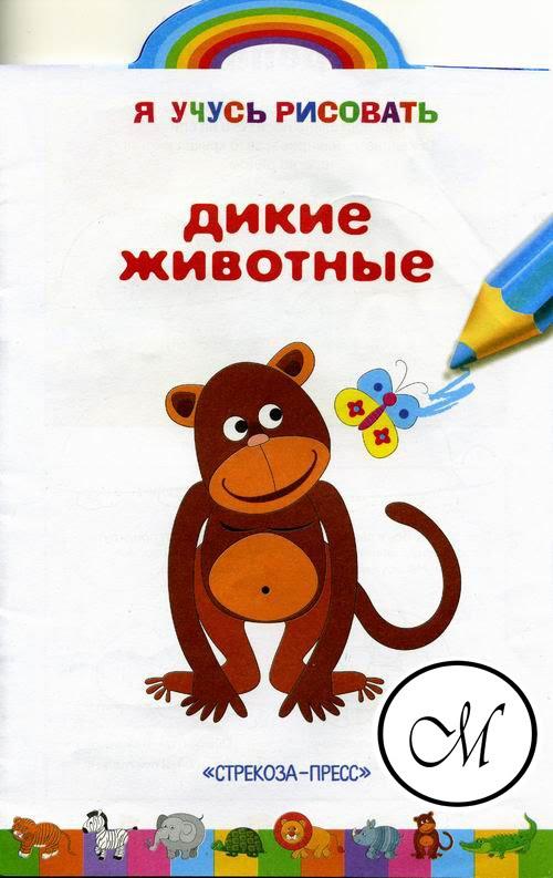 Книжка-раскраска «Дикие животные»