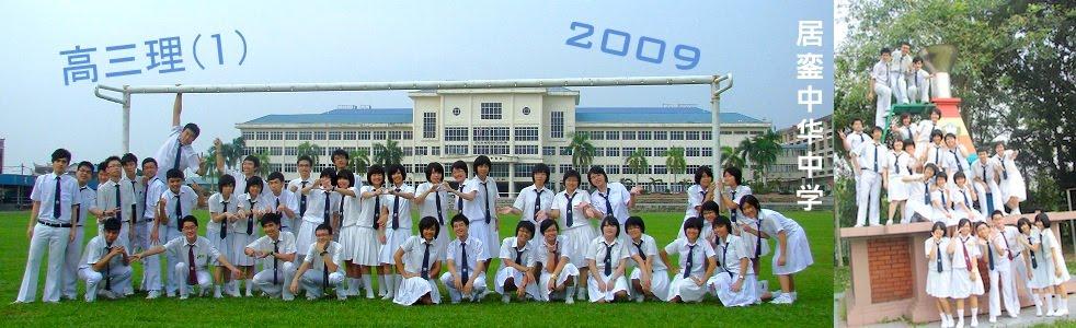 我們是銮中2009年高三理(1)!
