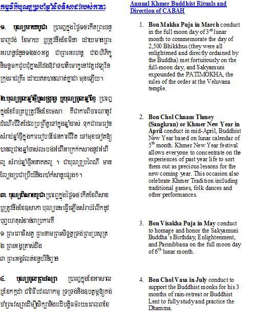 [Khmer+Annual+Rituals+1.jpg]