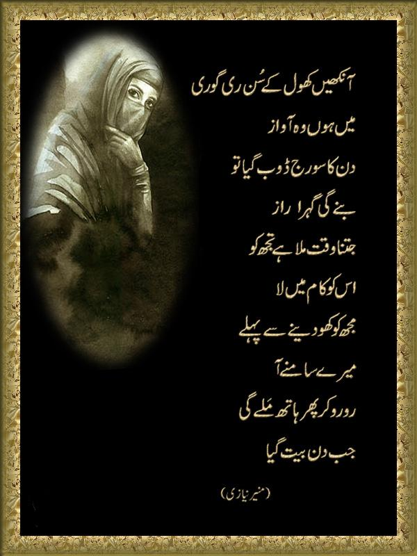 Sun Re Gori - Urdu Poetry