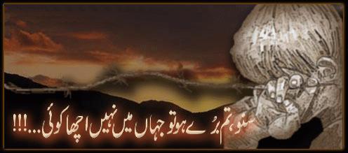 Suno Tum Bure Ho To Jahan Main Nahi Aacha Koi - Urdu Poetry