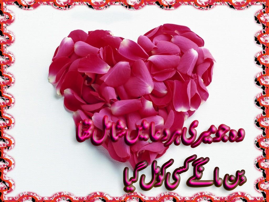 Taqdeer - Woh Jo Mare Har Dua Main Shamel Tha - Urdu Poetry