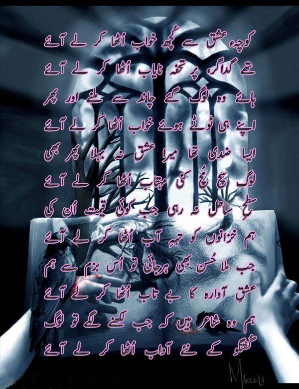 Kocha-a-Ishq Sa Kuch Khavab Ootha Kar La Aaya - Urdu Designed Poetry