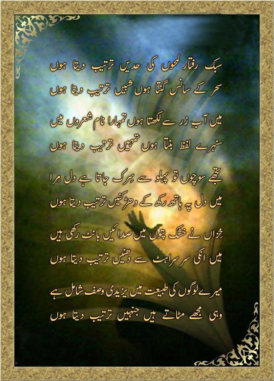 Tujha Sochon To Pehlo Sa Sark Jata ha Dil Mera - Urdu Designed Poetry