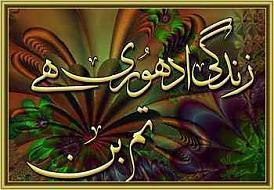 Zindgi Adhore Hai....Tum Bin - Urdu Designed Poetry