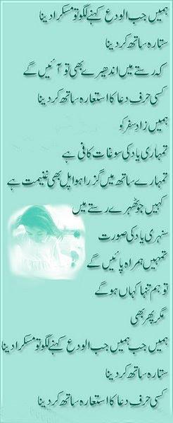 love poems in urdu language. love poems in urdu language. love