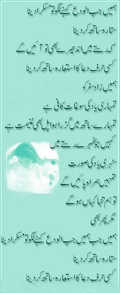 Alvida - Urdu Image Poetry