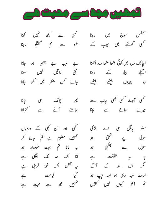 Tumhain Mujh Sa Mohabbat Hai - Urdu Poetry
