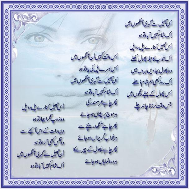 Un Gheel Se Ghahre Aankhon Main Ik Shaam Kahin Aabad To Ho - Urdu Poetry