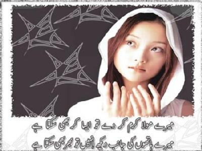 Wafa - Urdu Poetry
