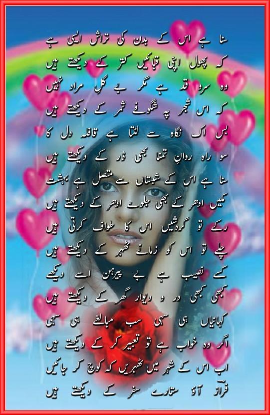 A Ghazal by Ahmad Faraz - Urdu Poetry