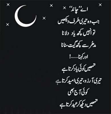 AA Chand - Koi Aaj Be Tumhain Dakh Kar Eid Karta Hai - Urdu Poetry