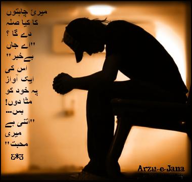 Bas...Itne Hai Mare Mohabbat - Urdu Poetry