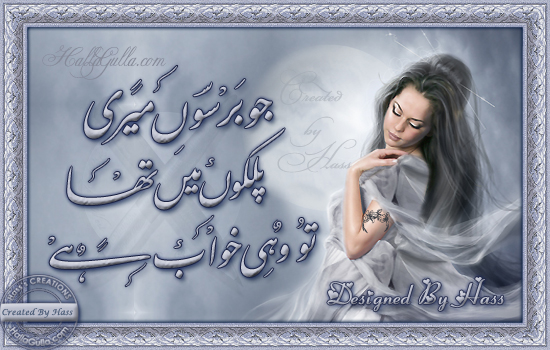 - Urdu Poetry