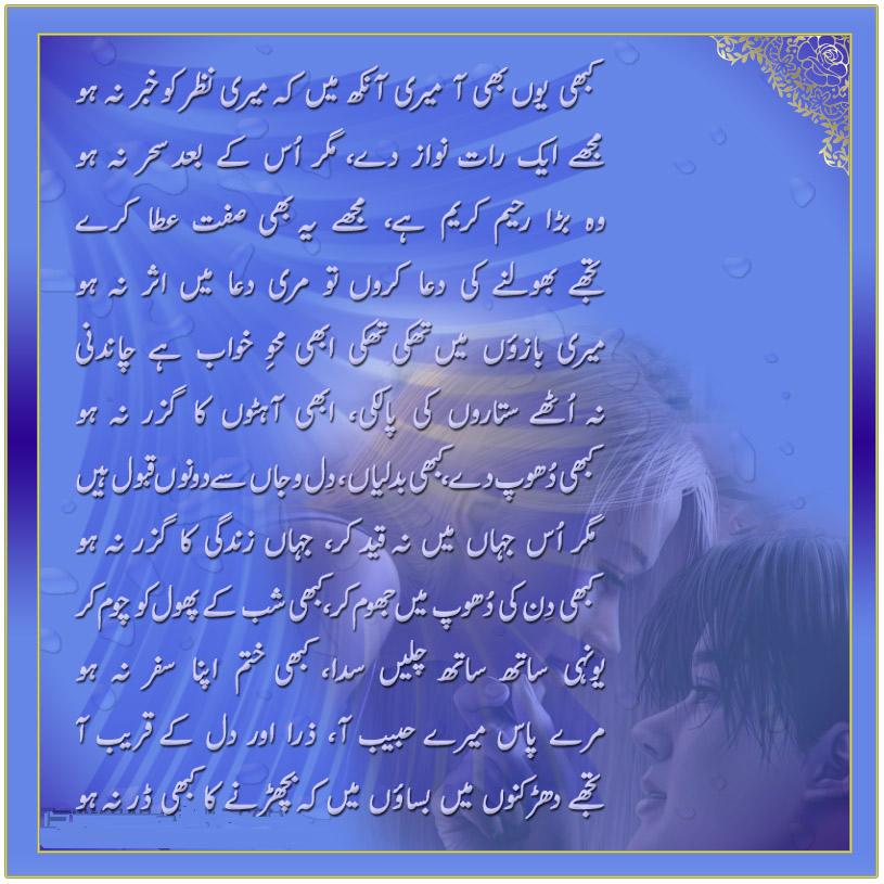 Mera Pass Mera Habeeb Aaa, Zara Aor Dil ka Kareeb Aa - Urdu Poetry