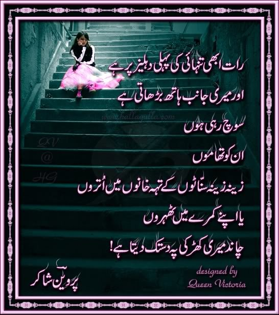 Raat Abe Tanhai Ke Pehli Dehleez - Nazam by Parveen Shakir - Urdu Poetry
