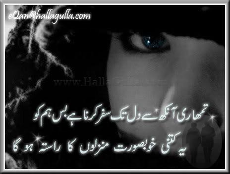 Aankh Sa Dil Tak Ka Safar - Shaar - Urdu Poetry