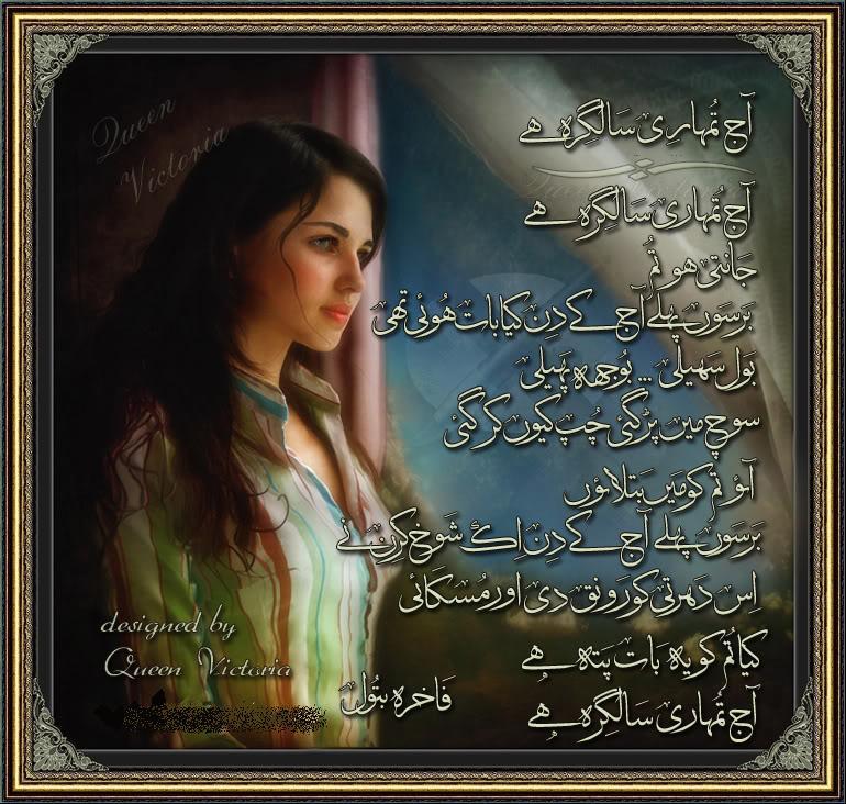 Aaj Tumhari Salgirah Hai - Urdu Poetry