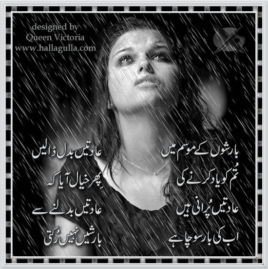 Baarshian Aor Tum Ko Yaad Karny Ke Aadtain - Urdu Poetry