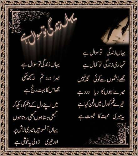Yahan Zindgi To Sawal Hai - Urdu Poetry