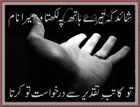 Darkhast - Request - Urdu Poetry Shayari