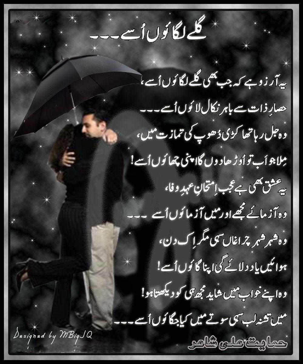 Galaa Lagaon Us Ko - Urdu Poetry Shayari