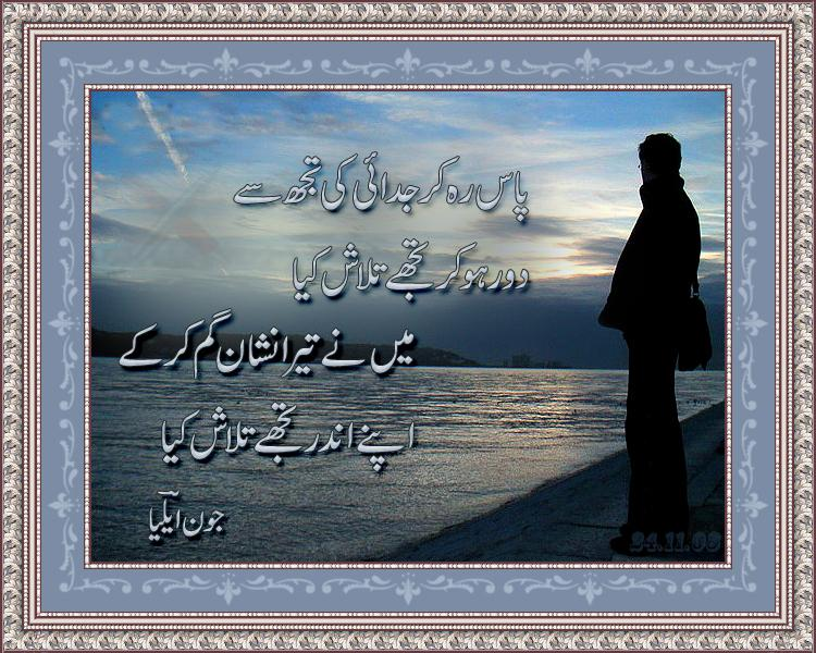 Tare Talash - Urdu Poetry Shayari