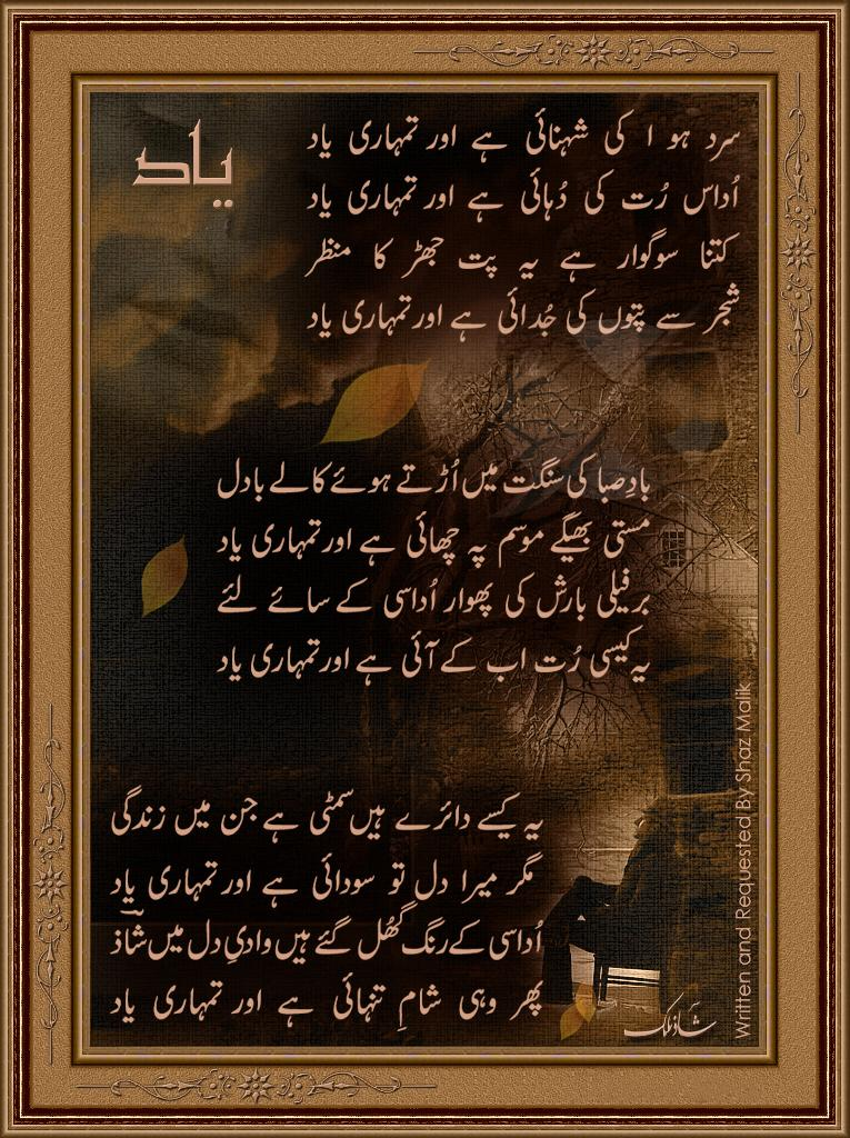 Yaad - Urdu Poetry Shayari